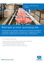 RUS_Meat Business Days RUS 2017.png